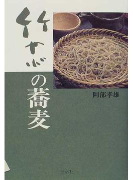 竹やぶの蕎麦