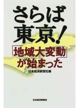 さらば東京! 「地域大変動」が始まった