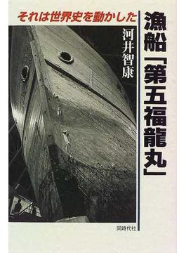 漁船「第五福竜丸」 それは世界史を動かした