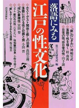 落語にみる江戸の性文化