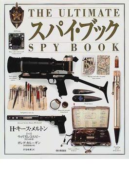 スパイ・ブック