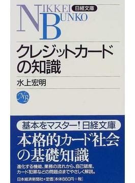 クレジットカードの知識(日経文庫)