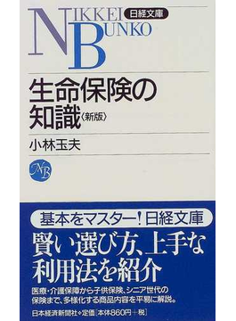 生命保険の知識 10版(日経文庫)