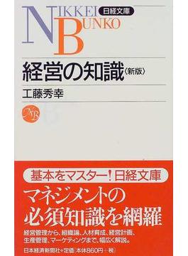 経営の知識 3版(日経文庫)