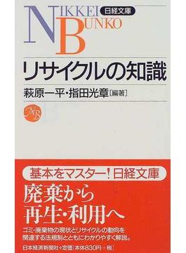 リサイクルの知識(日経文庫)