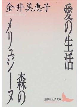 愛の生活・森のメリュジーヌ(講談社文芸文庫)