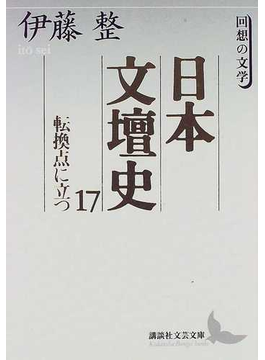 日本文壇史 17 転換点に立つ(講談社文芸文庫)