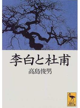 李白と杜甫(講談社学術文庫)