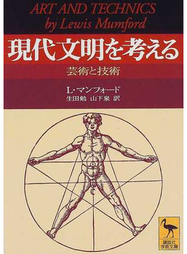 現代文明を考える 芸術と技術(講談社学術文庫)