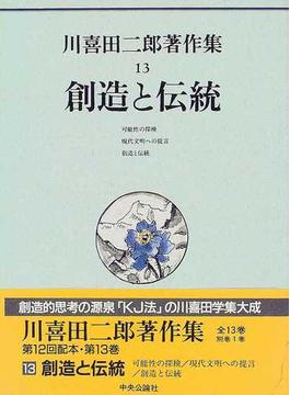 川喜田二郎著作集 13 創造と伝統