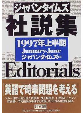 ジャパンタイムズ社説集 1997年上半期