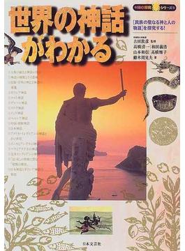 世界の神話がわかる 〈民族の聖なる神と人の物語〉を探究する!