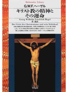 キリスト教の精神とその運命(平凡社ライブラリー)