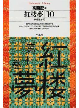 紅楼夢 10(平凡社ライブラリー)