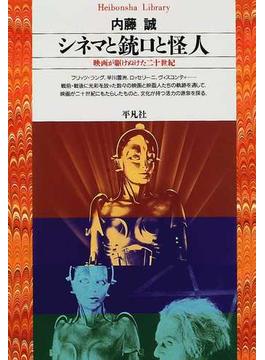 シネマと銃口と怪人 映画が駆けぬけた二十世紀(平凡社ライブラリー)