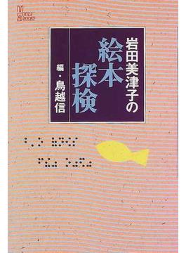 岩田美津子の絵本探検