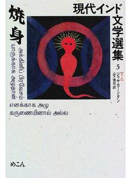 現代インド文学選集 5 焼身