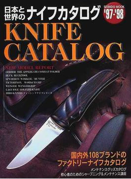 日本と世界のナイフカタログ '97−'98