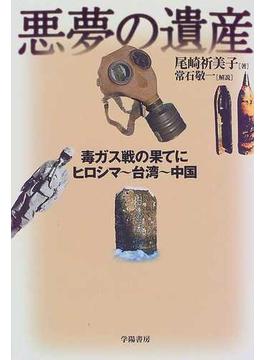 悪夢の遺産 毒ガス戦の果てに ヒロシマ〜台湾〜中国