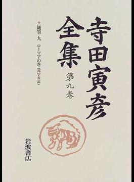 寺田寅彦全集 第9巻
