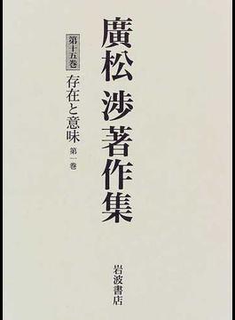 広松渉著作集 第15巻 存在と意味 第1巻