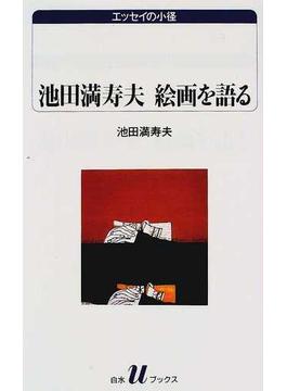 池田満寿夫絵画を語る(白水Uブックス)