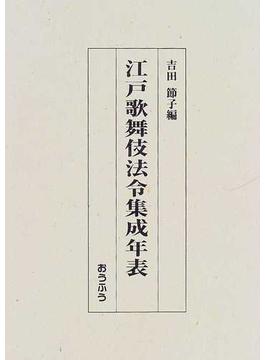 江戸歌舞伎法令集成年表