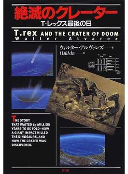 絶滅のクレーター T・レックス最後の日