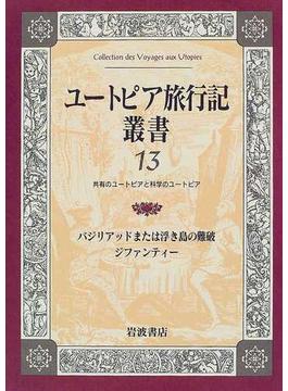 ユートピア旅行記叢書 13 バジリアッドまたは浮き島の難破