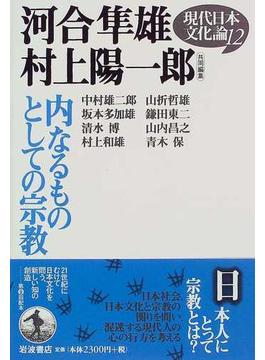現代日本文化論 12 内なるものとしての宗教