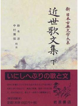 新日本古典文学大系 68 近世歌文集 下