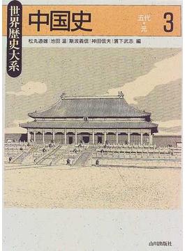 中国史 3 五代〜元