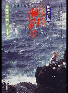 北海道の海釣り 増補改訂版 日本海岸・西太平洋岸 檜山 後志 石狩 留萌 渡島 胆振 日高