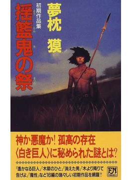 揺籃鬼の祭 初期作品集(FUTABA NOVELS(フタバノベルズ))