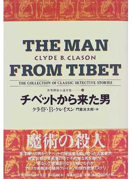世界探偵小説全集 22 チベットから来た男