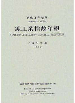 鉱工業指数年報 平成9年版