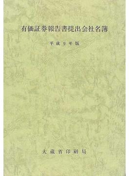 有価証券報告書提出会社名簿 平成9年版