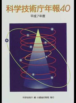 科学技術庁年報 40(平成7年度)