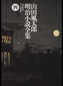 山田風太郎明治小説全集 愛蔵版 4 明治断頭台 エドの舞踏会