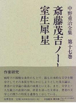 中野重治全集 定本版 第17巻