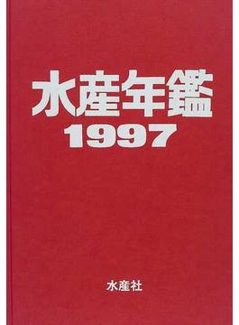 水産年鑑 1997