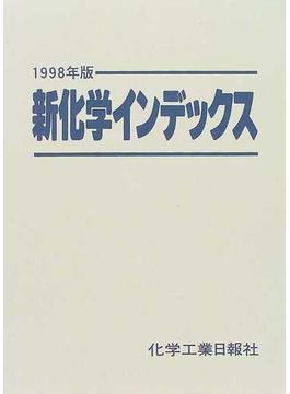 新化学インデックス 1998年版