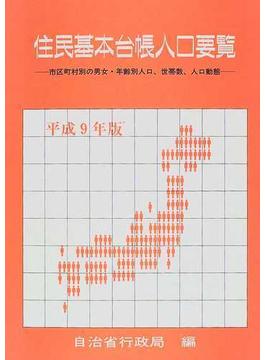 住民基本台帳人口要覧 市区町村別の男女・年齢別人口、世帯数、人口動態 平成9年版