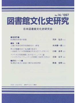 図書館文化史研究 第14号(1997)