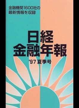 日経金融年報 '97 夏季号
