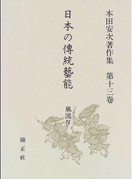 日本の傳統藝能 本田安次著作集 第13卷 風流 4 諸國の風流 3