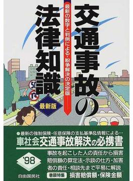 交通事故の法律知識 '98