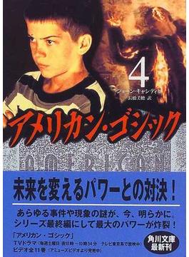 アメリカン・ゴシック 4(角川文庫)