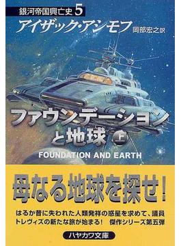 ファウンデーションと地球 上(ハヤカワ文庫 SF)