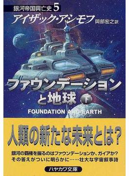 ファウンデーションと地球 下(ハヤカワ文庫 SF)